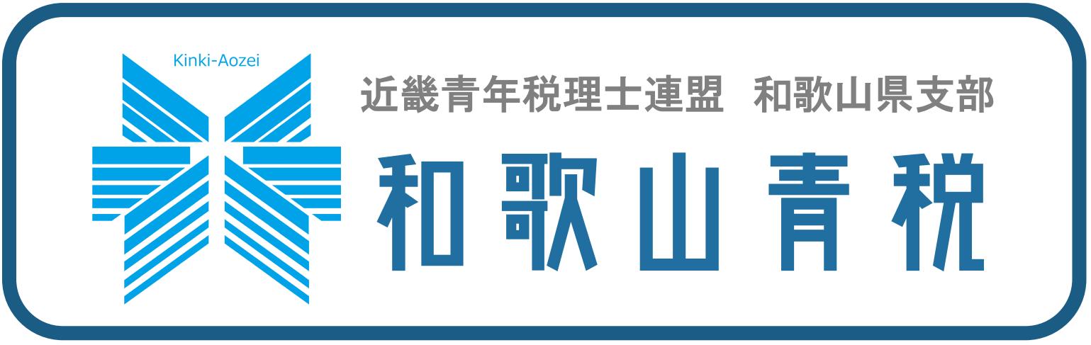 近畿青年税理士連盟 和歌山県支部